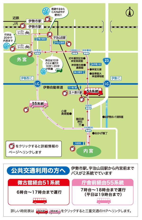 鉄道駅から伊勢神宮への路線バスマップ
